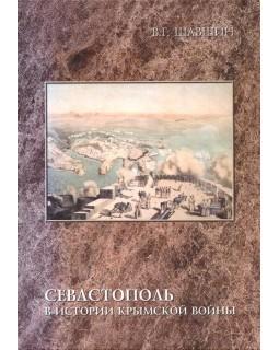 Севастополь в истории Крымской войны