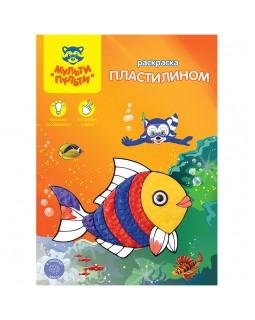 """Раскраска пластилином A4, Мульти-Пульти """"Подводный мир"""""""