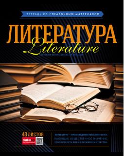"""Тетрадь предметная """"Classic. Литература"""", А5, 48 листов, линия"""