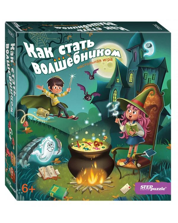 """Настольная игра """"Как стать волшебником?"""""""