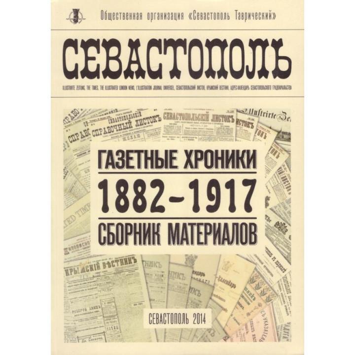 Севастополь. Газетные хроники. 1882 - 1917: Сборник материалов