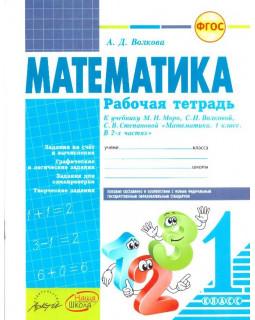 Математика. 1 класс: рабочая тетрадь