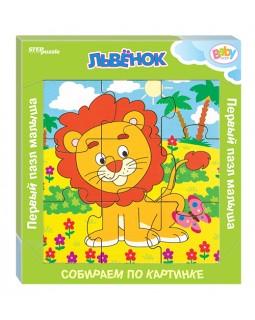 """Игра из дерева """"Львёнок"""" (собираем по картинке) (Baby Step)"""