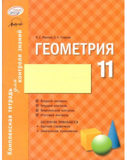 Геометрия. 11 класс: комплексная тетрадь для контроля знаний