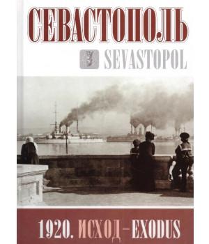 Севастополь. Год 1920-й. Исход: Альбом