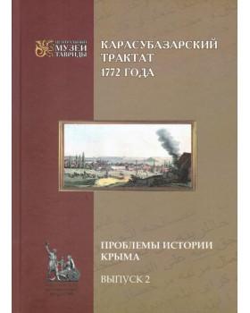 Карасубазарский трактат 1772 года. Сборник документов