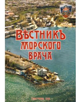 Вестник морского врача №7 2009