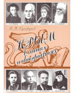 Крым в лицах и биографиях
