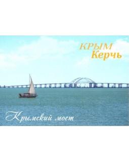 Крым. Керчь. Крымский мост. Открытка