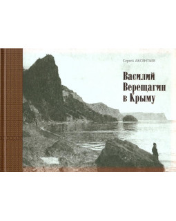 Василий Верещагин в Крыму