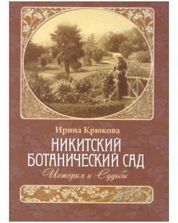 Никитский ботанический сад. История и судьбы