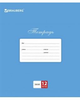 Тетрадь 12л. Brauberg Классика, линия, обложка картон, синяя, 104727