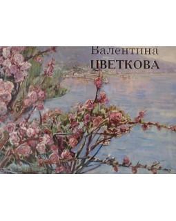 Валентина Цветкова (1917 - 2007). Живопись и графика в собраниях музеев Крыма