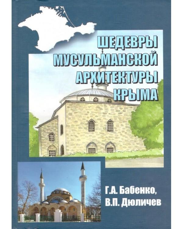Шедевры мусульманской архитектуры Крыма
