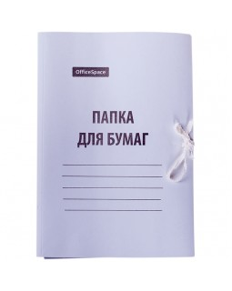 Папка для бумаг с завязками OfficeSpace, картон мелованный, 280г/м2, белый, до 200л.
