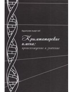 Крымтатарские имена: происхождение и значение