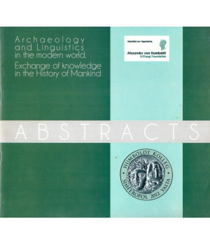 Archaeology and Linguistics in the modern world. Exchange of knowledge in the History of Mankind