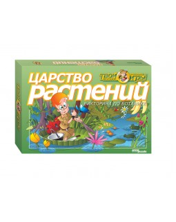 "Викторина ""Царство растений"" (Твой кругозор)"