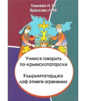 Учимся говорить по-крымскотатарски