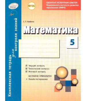 Математика. 5 класс: комплексная тетрадь для контроля знаний
