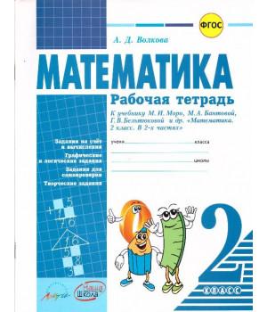 Математика. 2 класс: рабочая тетрадь