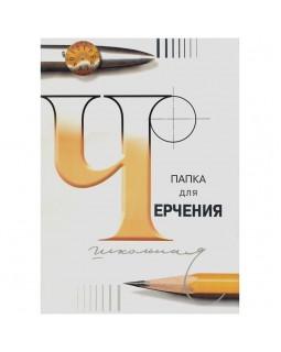 Папка для черчения Лилия Холдинг (бумага Гознак СПб), 24л., А3, без рамки, 200г/м2