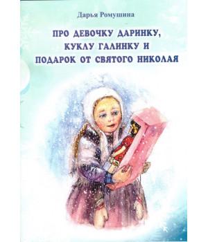 Про девочку Даринку, куклу Галинку и подарок от Святого Николая