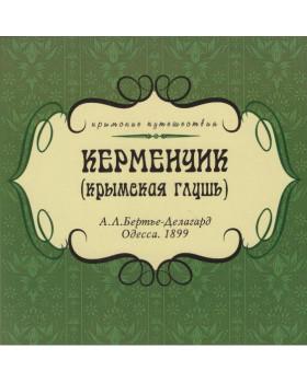 Керменчик. Крымская глушь