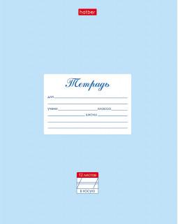 Тетрадь А5, 12 листов, косая линия (пастель голубая)