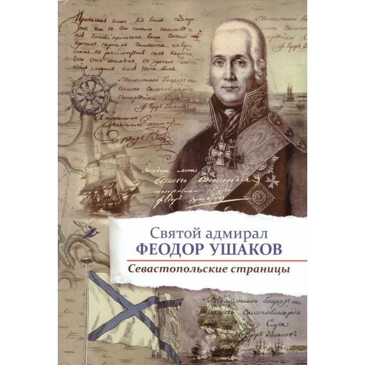 Святой адмирал Федор Ушаков. Севастопольские страницы