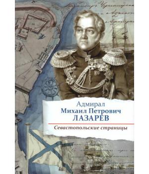 Адмирал Михаил Петрович Лазарев. Севастопольские страницы