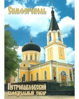 Симферополь. Петропавловский кафедральный собор. Открытка