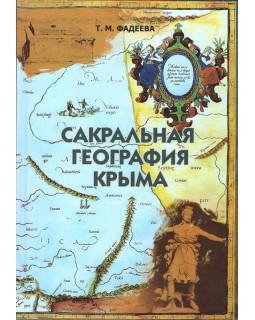 Сакральная география Крыма. Очерки