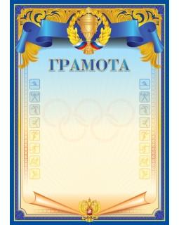 Грамота спортивная A4, ArtSpace, мелованный картон, синяя