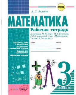 Математика. 3 класс: рабочая тетрадь