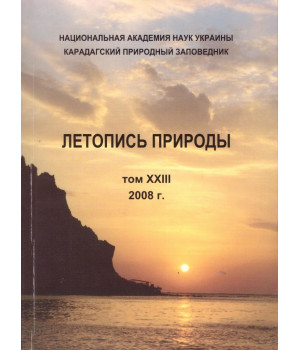 Летопись природы. Том XXIII