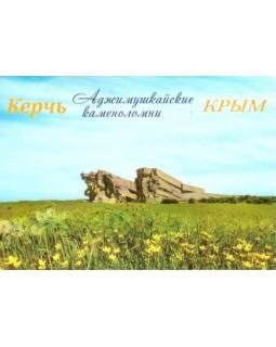 Крым. Керчь. Аджимушкайские каменоломни. Открытка