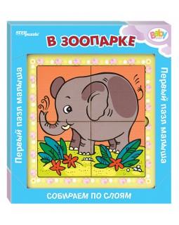 """Игра из дерева """"В зоопарке"""" (собираем по слоям) (Baby Step)"""