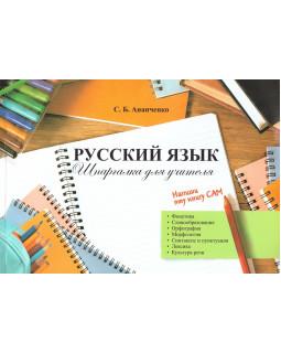 Русский язык. Шпаргалка для учителя