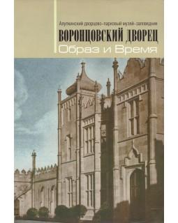 Воронцовский дворец. Образ и время