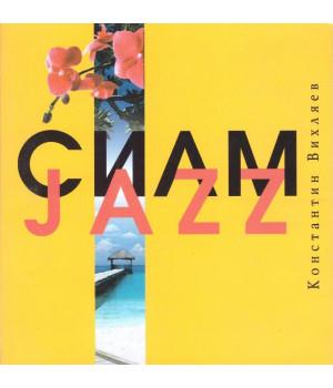 Сиам - Jazz
