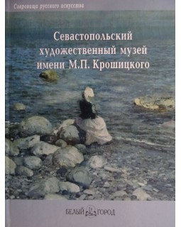 Севастопольский художественный музей имени М.П. Крошицкого