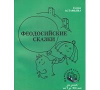 Феодосийские сказки