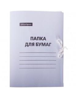 Папка для бумаг с завязками OfficeSpace, картон мелованный, 300г/м2, белый, до 200л.