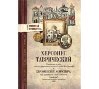 Херсонес Таврический, крещение в нем Святого равноапостольного князя Владимира и Херсонесский монастырь