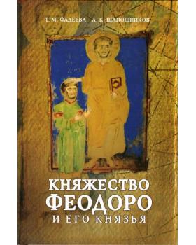 Княжество Феодоро и его князья