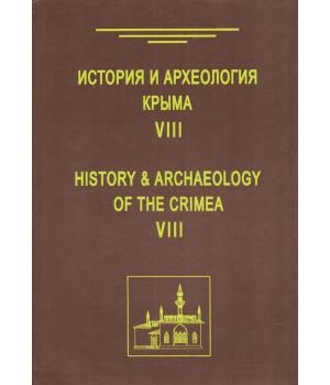 История и археология Крыма. Выпуск VIII. Сборник статей