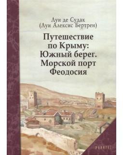 Путешествие по Крыму: Южный берег. Моской порт Феодосия