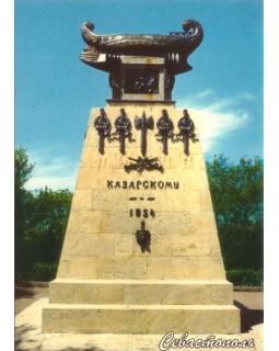 Севастополь. Памятник Казарскому. Открытка