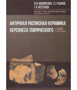 Античная расписная керамика Херсонеса Таврического из раскопок С.Г. Рыжова в 1976 - 2011 годах